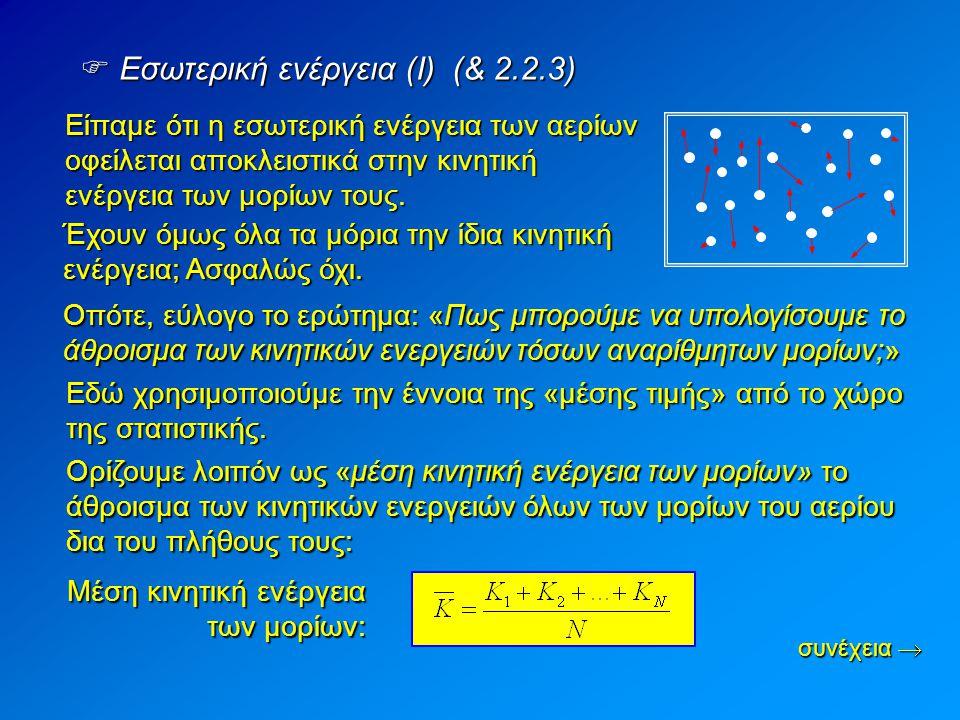 Εσωτερική ενέργεια (Ι) (& 2.2.3)