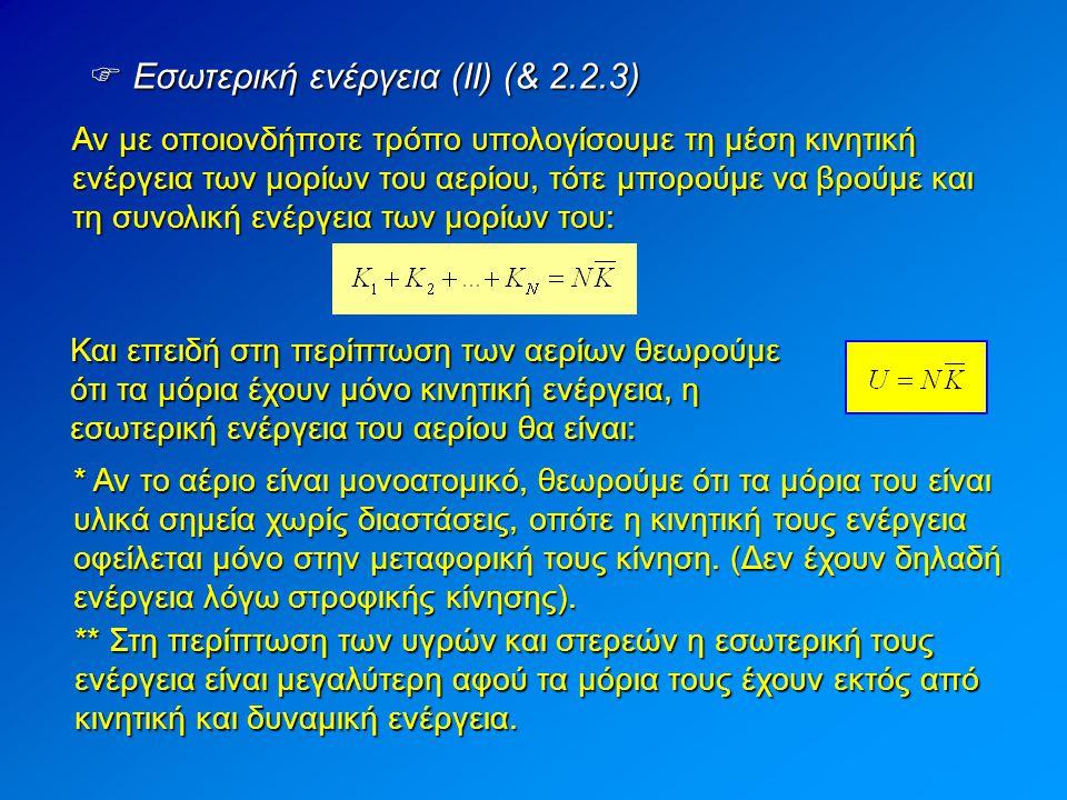 Εσωτερική ενέργεια (ΙΙ) (& 2.2.3)