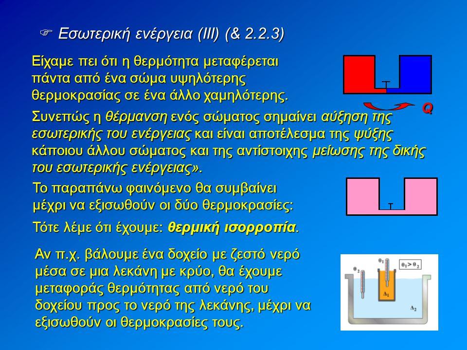 Εσωτερική ενέργεια (ΙΙΙ) (& 2.2.3)