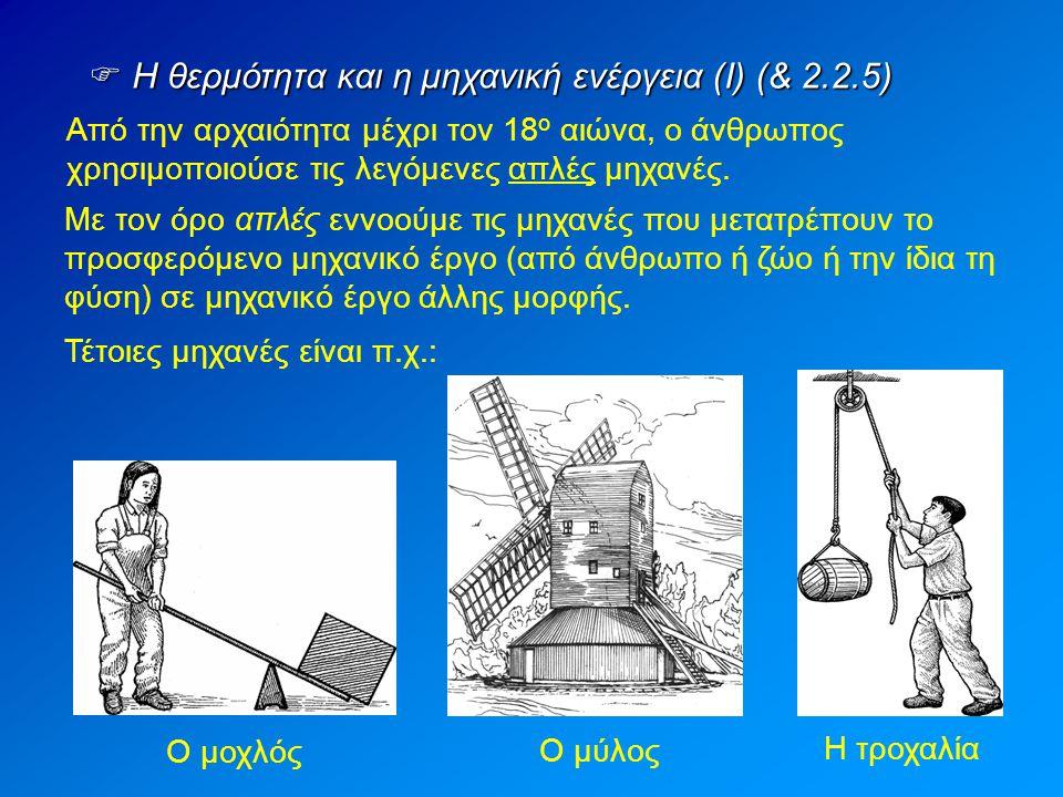 Η θερμότητα και η μηχανική ενέργεια (Ι) (& 2.2.5)