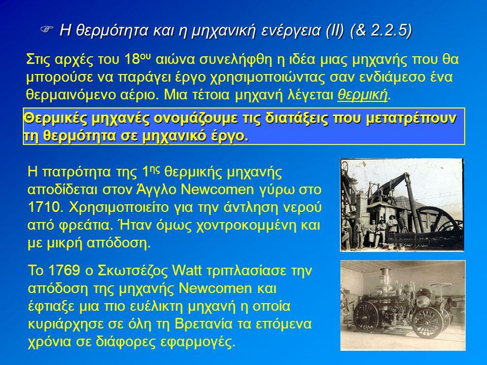 Η θερμότητα και η μηχανική ενέργεια (ΙΙ) (& 2.2.5)