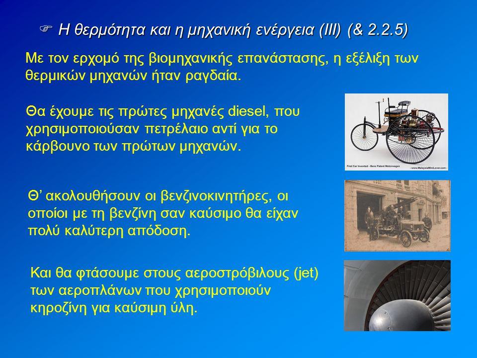Η θερμότητα και η μηχανική ενέργεια (ΙΙΙ) (& 2.2.5)