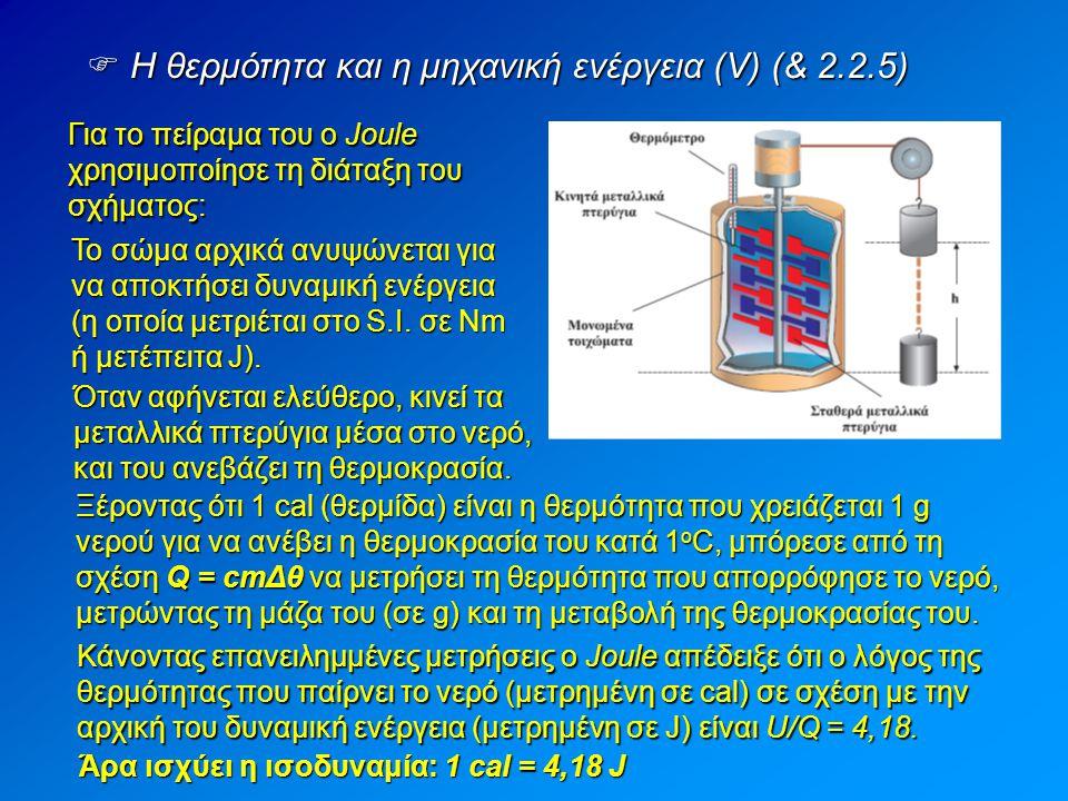 Η θερμότητα και η μηχανική ενέργεια (V) (& 2.2.5)