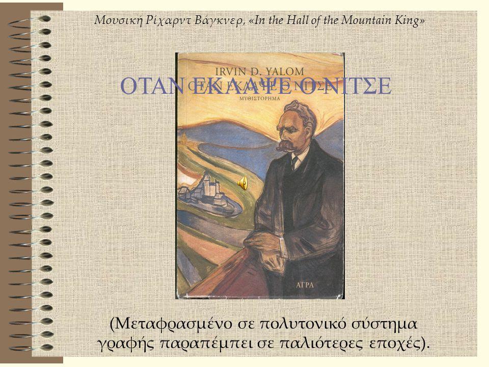 Μουσική Ρίχαρντ Βάγκνερ, «In the Hall of the Mountain King»