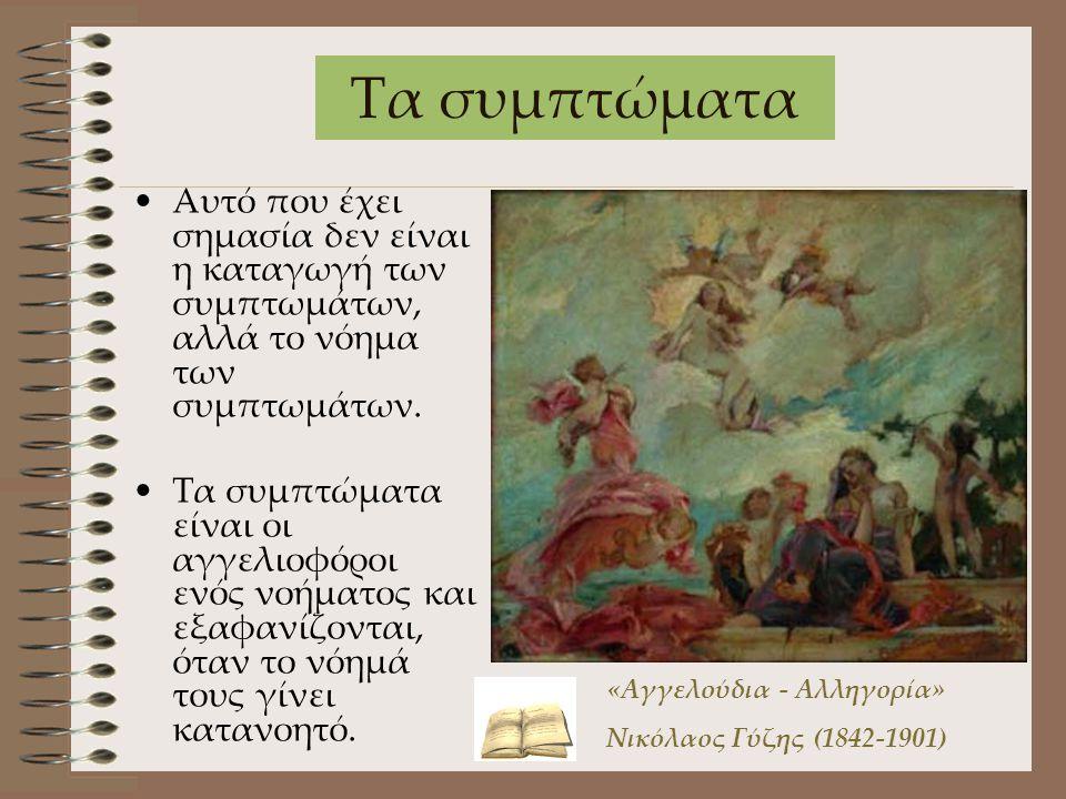 «Αγγελούδια - Αλληγορία»