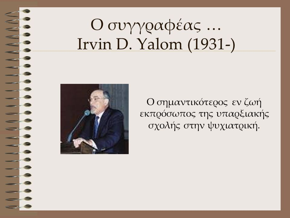 Ο συγγραφέας … Irvin D. Yalom (1931-)