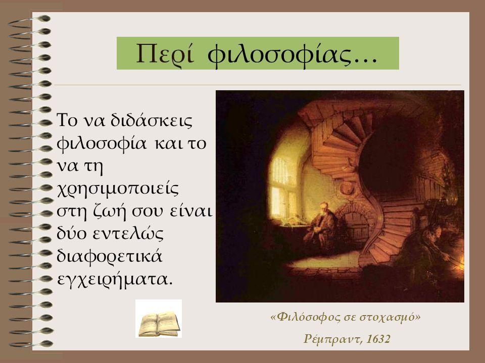 «Φιλόσοφος σε στοχασμό»