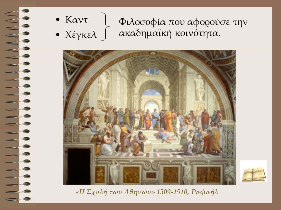 «Η Σχολή των Αθηνών» 1509-1510, Ραφαήλ