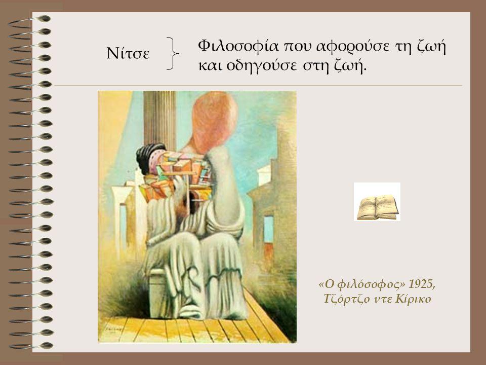«Ο φιλόσοφος» 1925, Τζόρτζο ντε Κίρικο