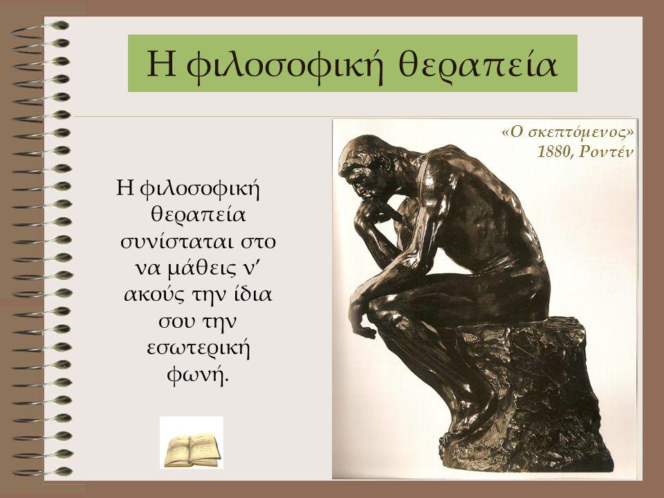 Η φιλοσοφική θεραπεία «Ο σκεπτόμενος» 1880, Ροντέν.
