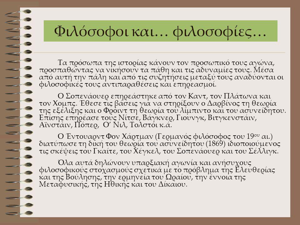 Φιλόσοφοι και… φιλοσοφίες…