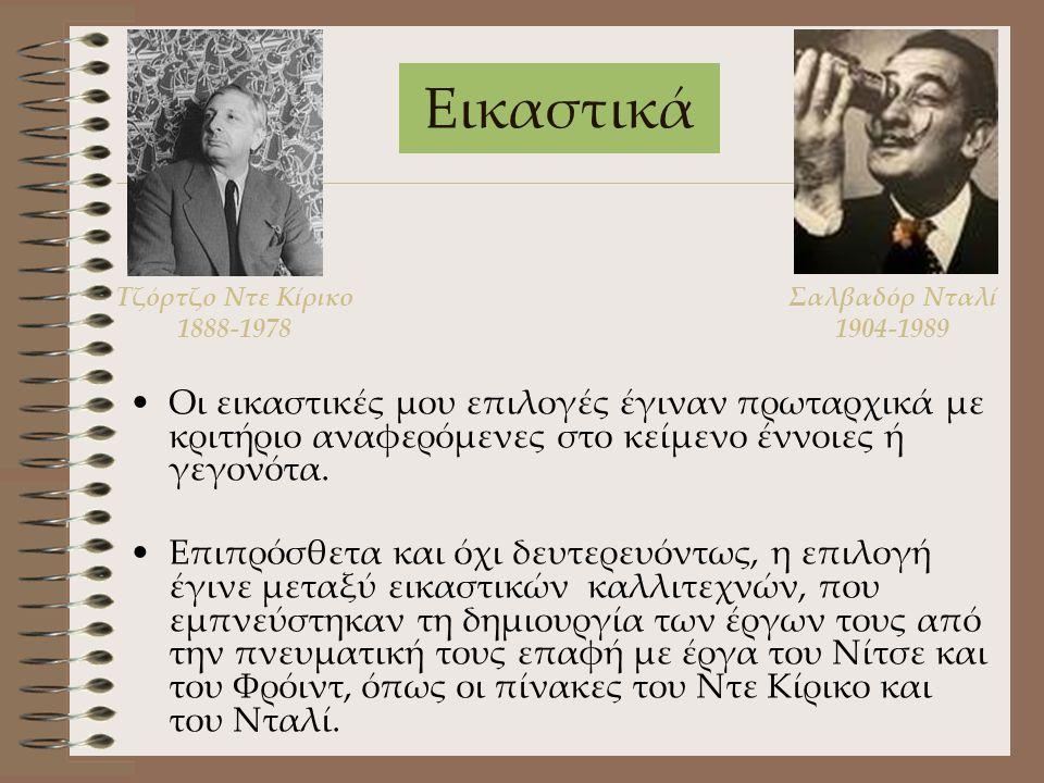 Τζόρτζο Ντε Κίρικο 1888-1978 Σαλβαδόρ Νταλί 1904-1989. Εικαστικά.
