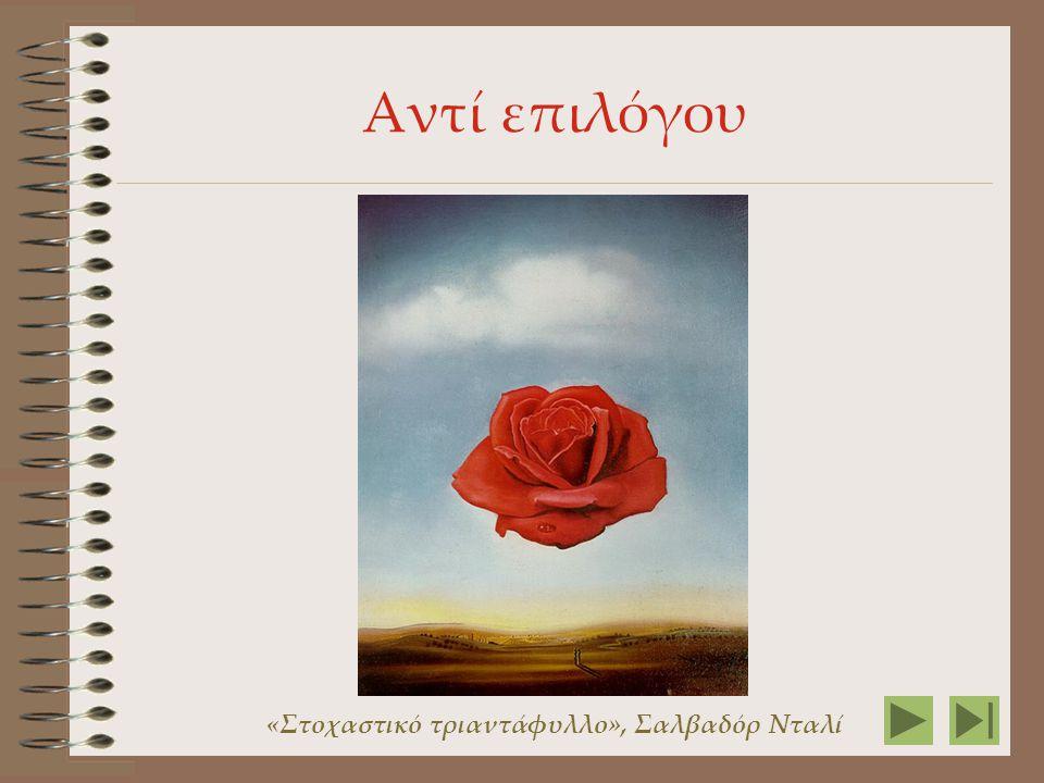 «Στοχαστικό τριαντάφυλλο», Σαλβαδόρ Νταλί