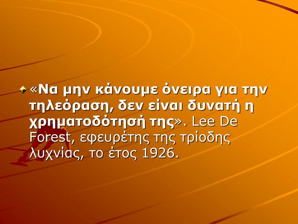 «Να μην κάνουμε όνειρα για την τηλεόραση, δεν είναι δυνατή η χρηματοδότησή της».