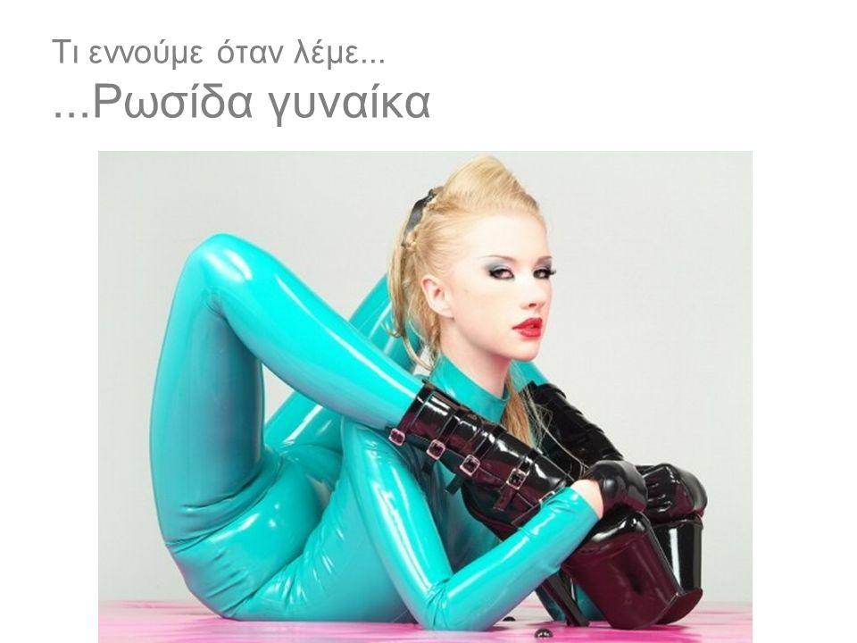 Τι εννούμε όταν λέμε... ...Ρωσίδα γυναίκα