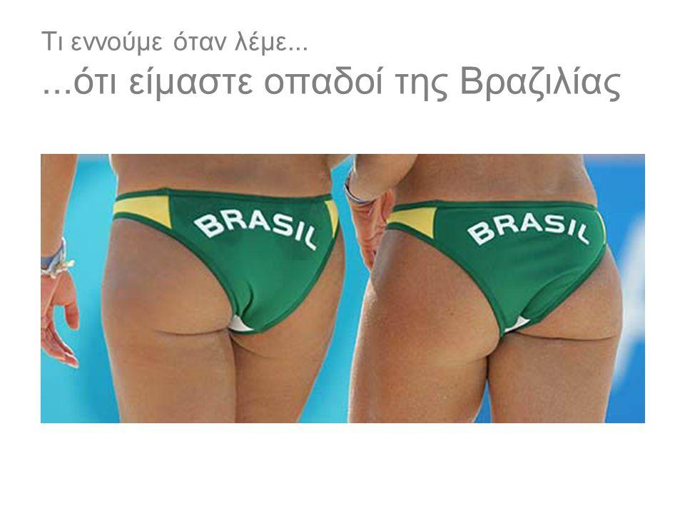 Τι εννούμε όταν λέμε... ...ότι είμαστε οπαδοί της Βραζιλίας
