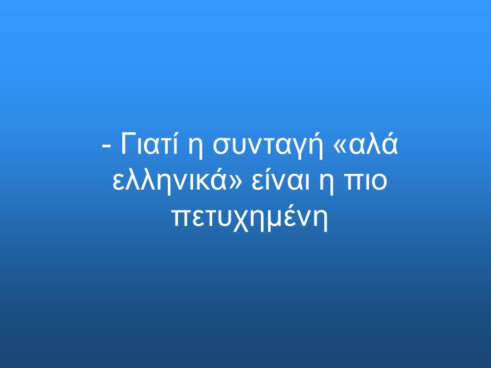 - Γιατί η συνταγή «αλά ελληνικά» είναι η πιο πετυχημένη