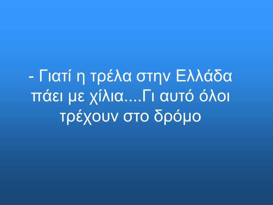 - Γιατί η τρέλα στην Ελλάδα πάει με χίλια