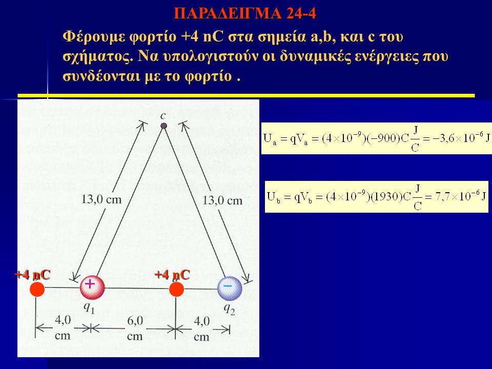 ΠΑΡΑΔΕΙΓΜΑ 24-4 Φέρουμε φορτίο +4 nC στα σημεία a,b, και c του σχήματος. Να υπολογιστούν οι δυναμικές ενέργειες που συνδέονται με το φορτίο .