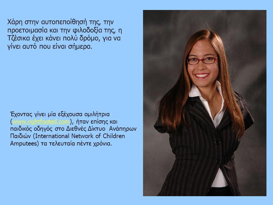 Χάρη στην αυτοπεποίθησή της, την προετοιμασία και την φιλοδοξία της, η Τζέσικα έχει κάνει πολύ δρόμο, για να γίνει αυτό που είναι σήμερα.