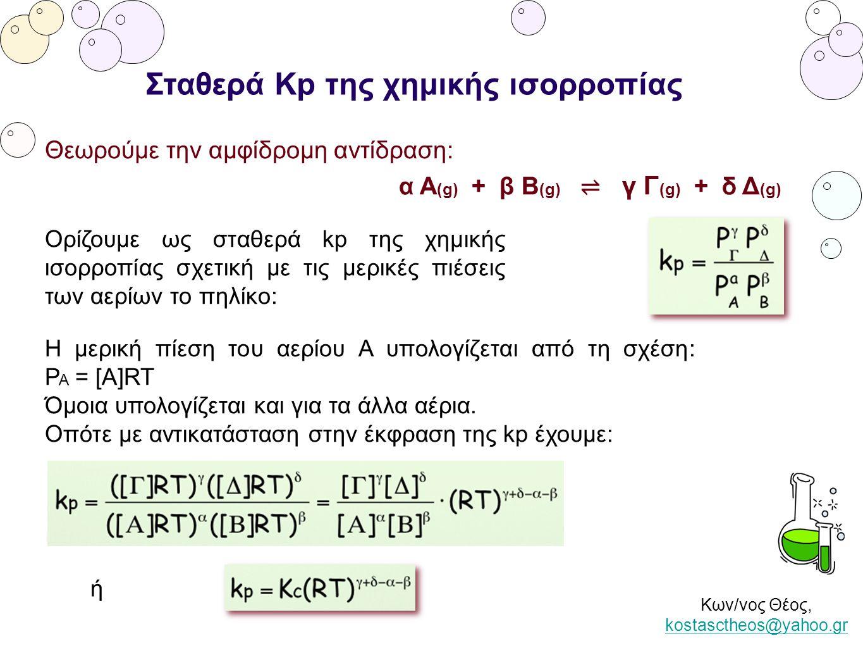 Σταθερά Κp της χημικής ισορροπίας α Α(g) + β B(g) ⇌ γ Γ(g) + δ Δ(g)