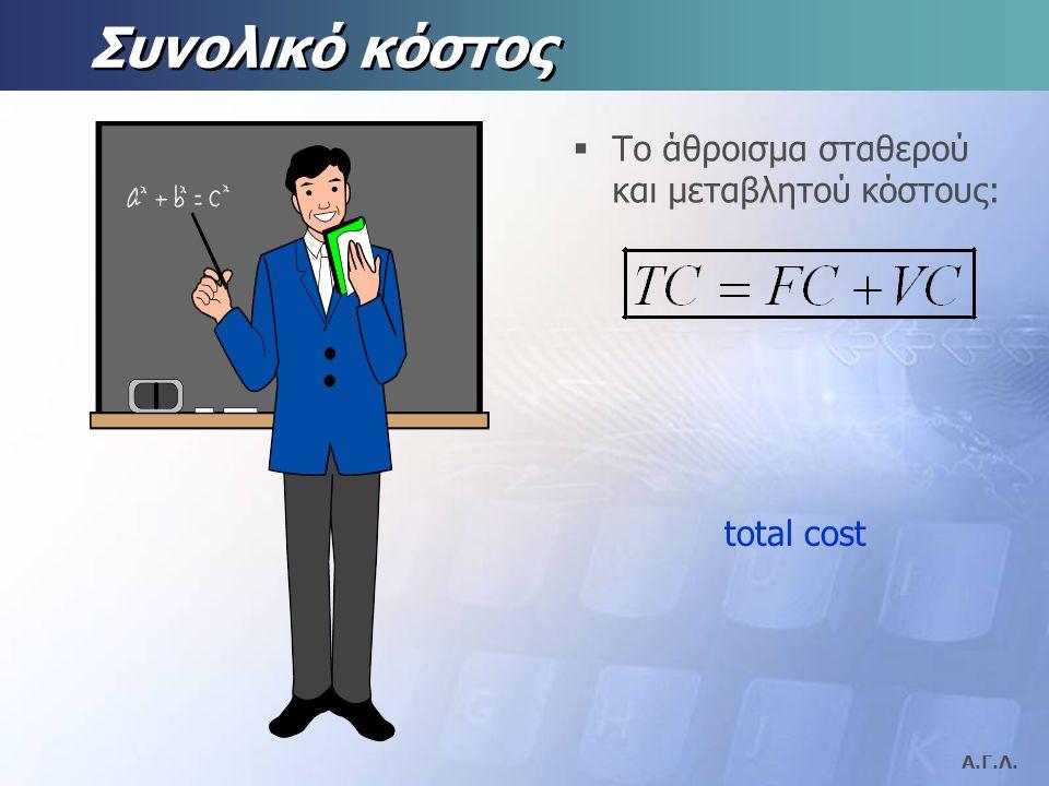 Συνολικό κόστος Το άθροισμα σταθερού και μεταβλητού κόστους: