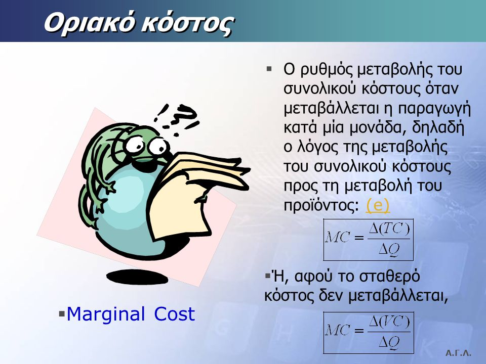 Οριακό κόστος Marginal Cost