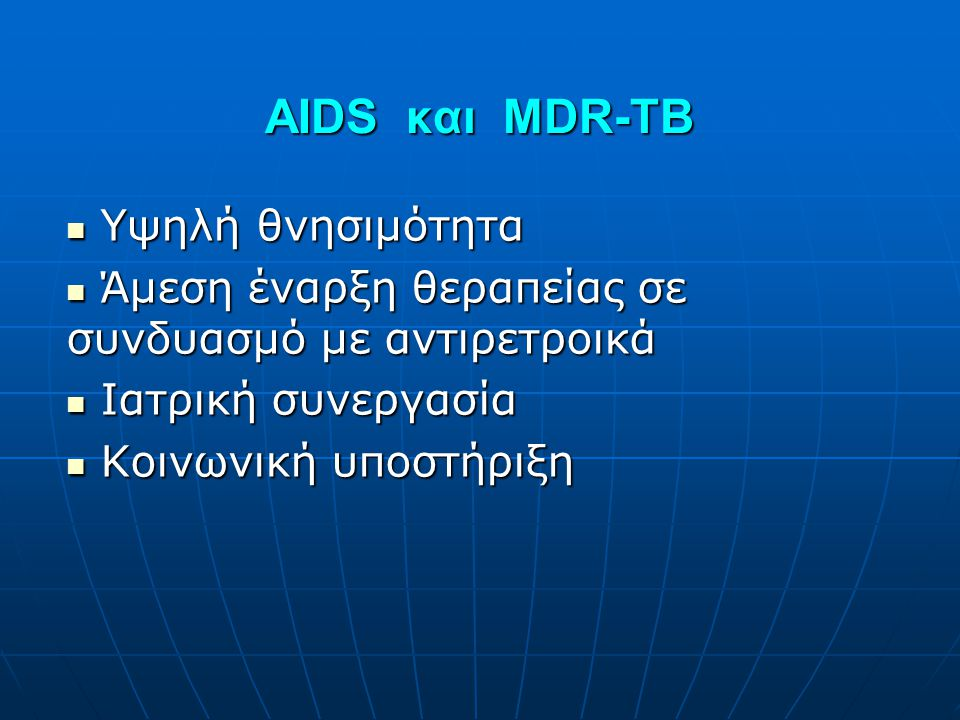 AIDS και MDR-TB Υψηλή θνησιμότητα