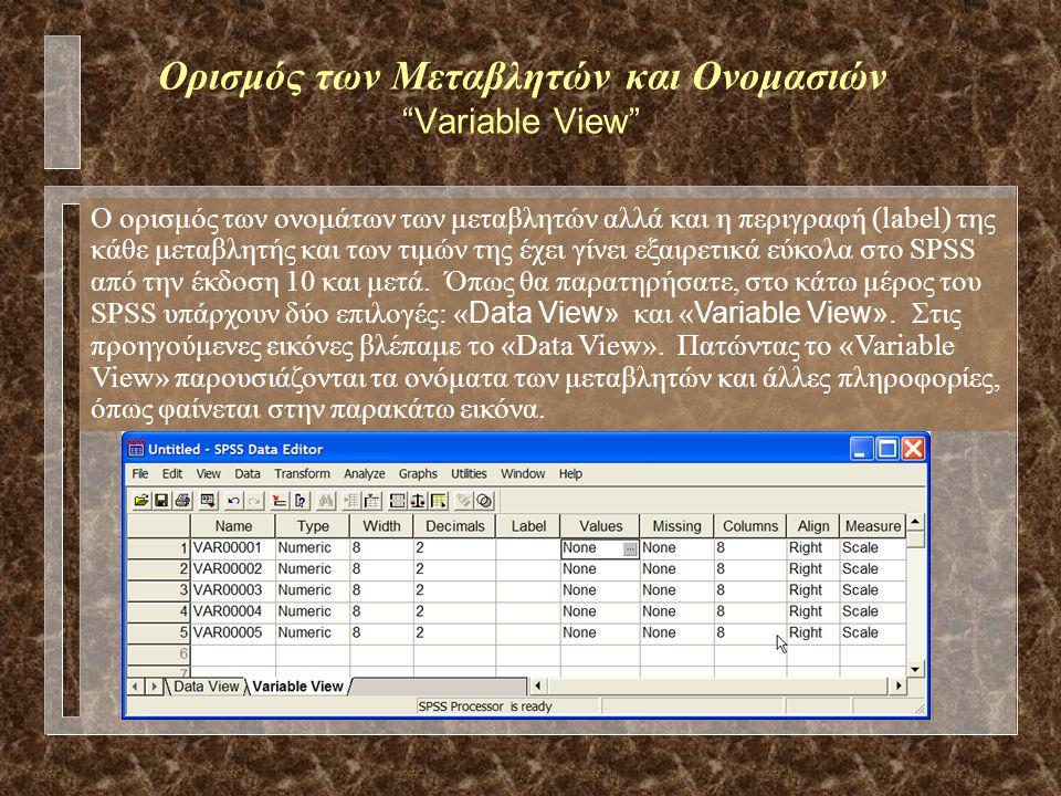 Ορισμός των Μεταβλητών και Ονομασιών Variable View