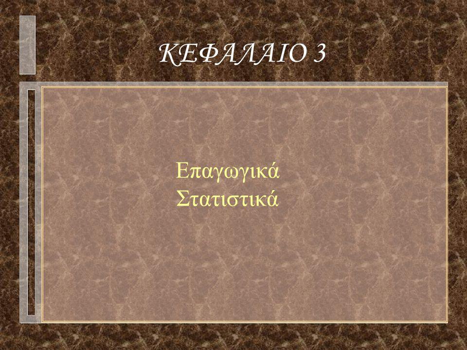 ΚΕΦΑΛΑΙΟ 3 Επαγωγικά Στατιστικά