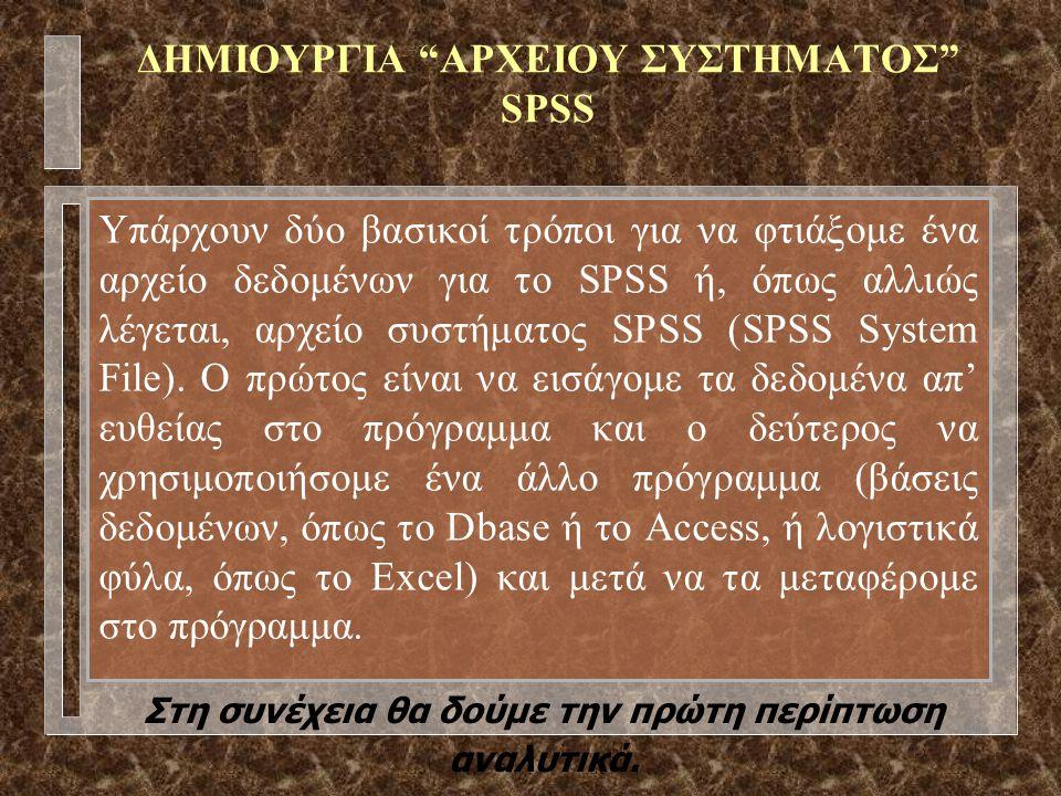 ΔΗΜΙΟΥΡΓΙΑ ΑΡΧΕΙΟΥ ΣΥΣΤΗΜΑΤΟΣ SPSS