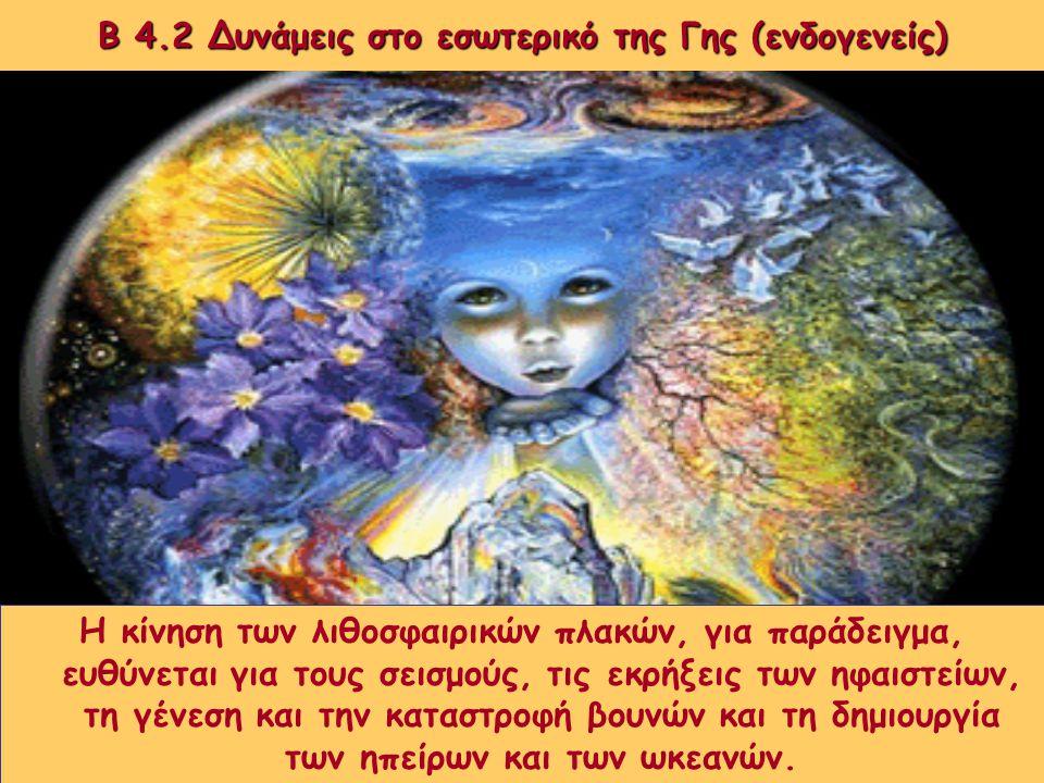 Β 4.2 Δυνάμεις στο εσωτερικό της Γης (ενδογενείς)