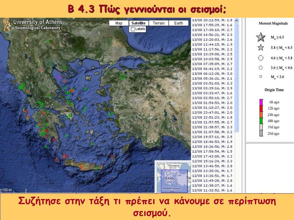 Β 4.3 Πώς γεννιούνται οι σεισμοί;