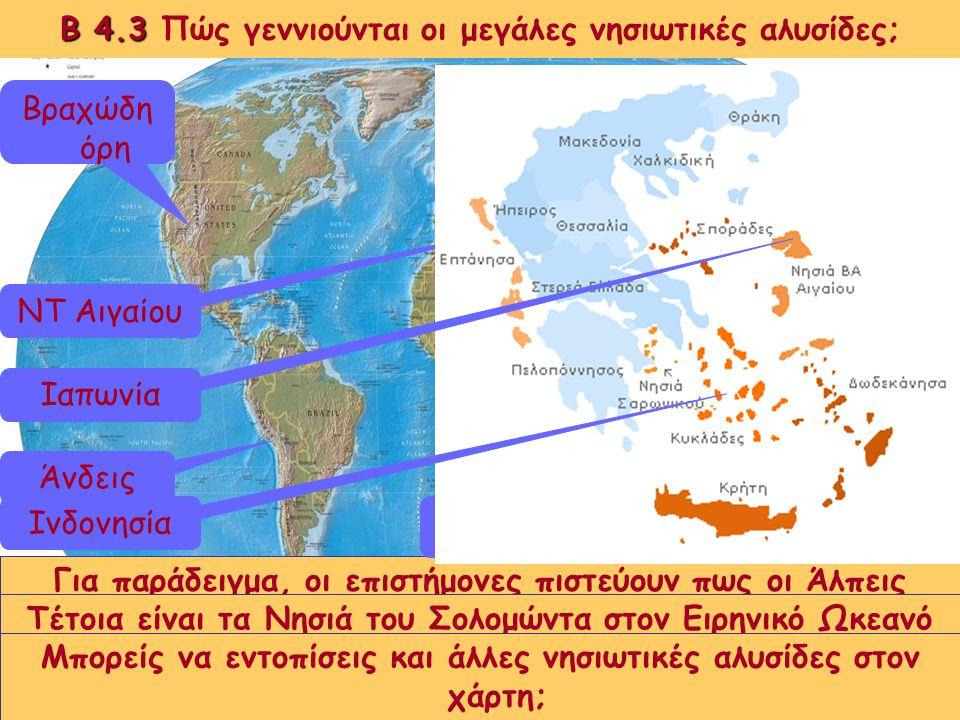 Β 4.3 Πώς γεννιούνται οι μεγάλες νησιωτικές αλυσίδες;