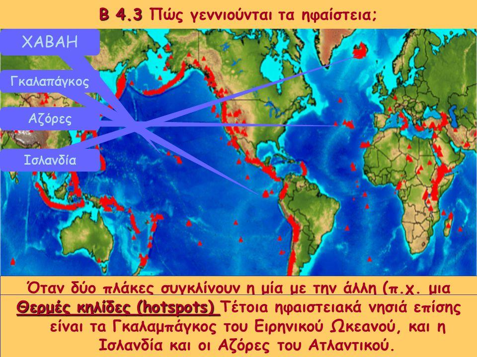 Β 4.3 Πώς γεννιούνται τα ηφαίστεια;