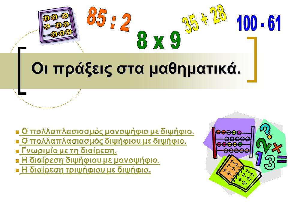Οι πράξεις στα μαθηματικά.