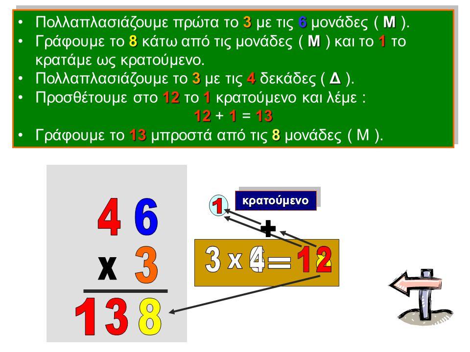Πολλαπλασιάζουμε πρώτα το 3 με τις 6 μονάδες ( Μ ).