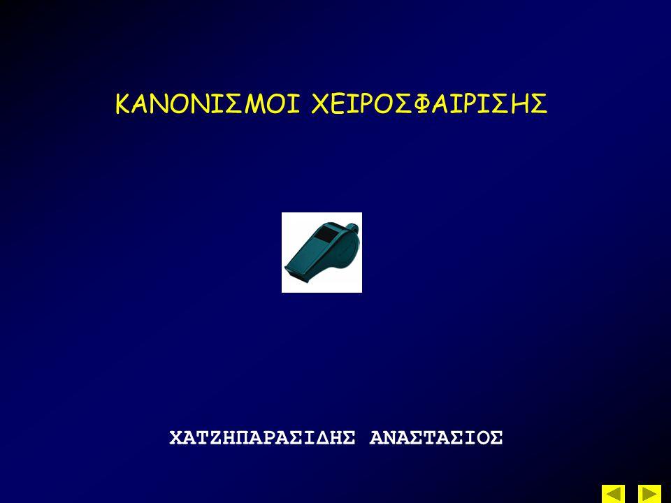 ΧΑΤΖΗΠΑΡΑΣΙΔΗΣ ΑΝΑΣΤΑΣΙΟΣ