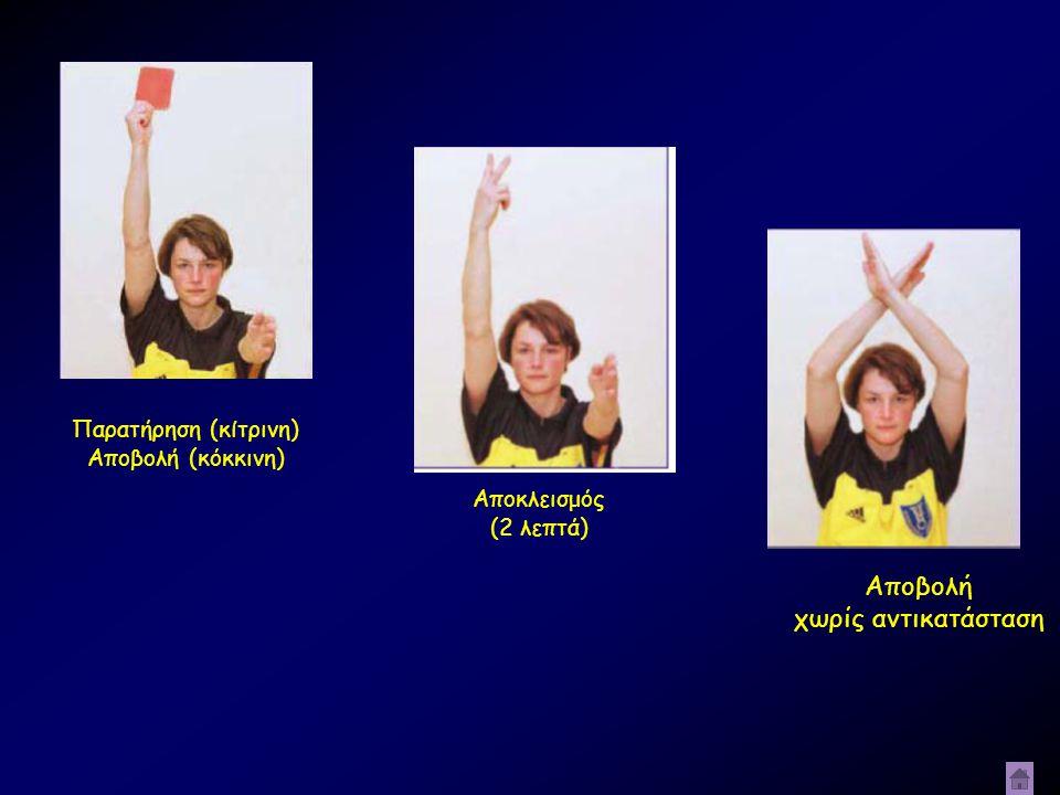Αποβολή χωρίς αντικατάσταση Παρατήρηση (κίτρινη) Αποβολή (κόκκινη)