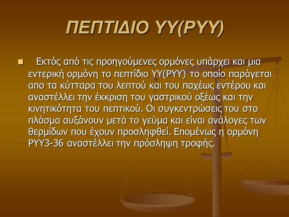 ΠΕΠΤΙΔΙΟ ΥΥ(ΡΥΥ)
