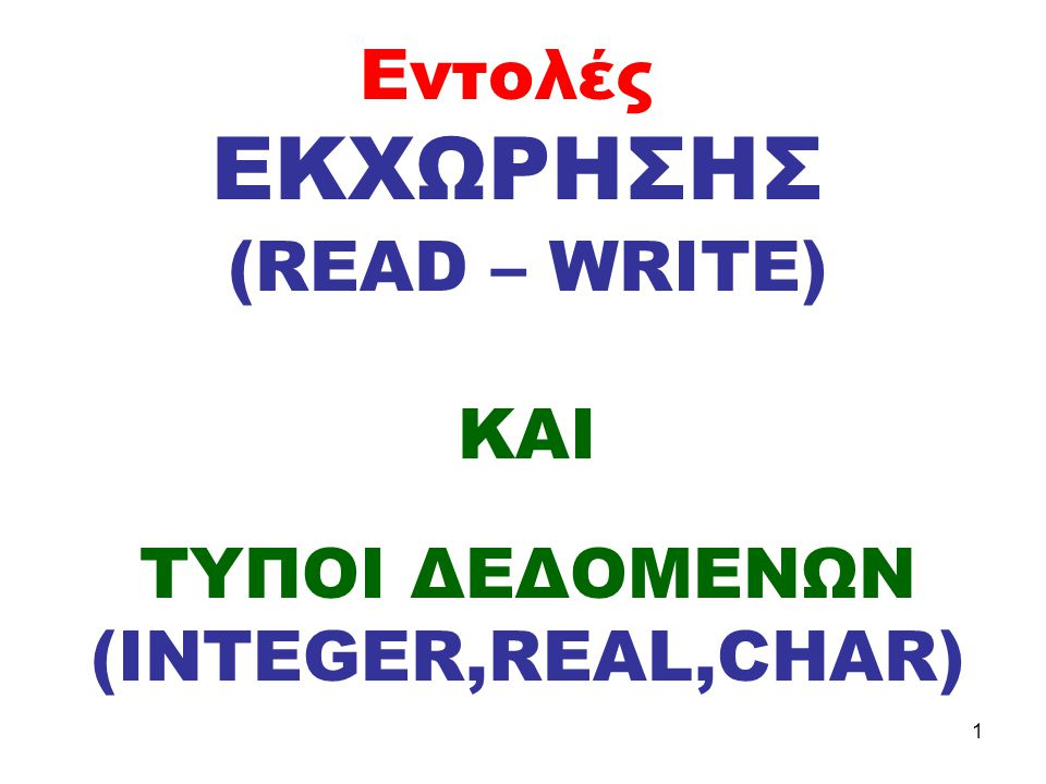 (READ – WRITE) ΚΑΙ ΤΥΠΟΙ ΔΕΔΟΜΕΝΩΝ (INTEGER,REAL,CHAR)