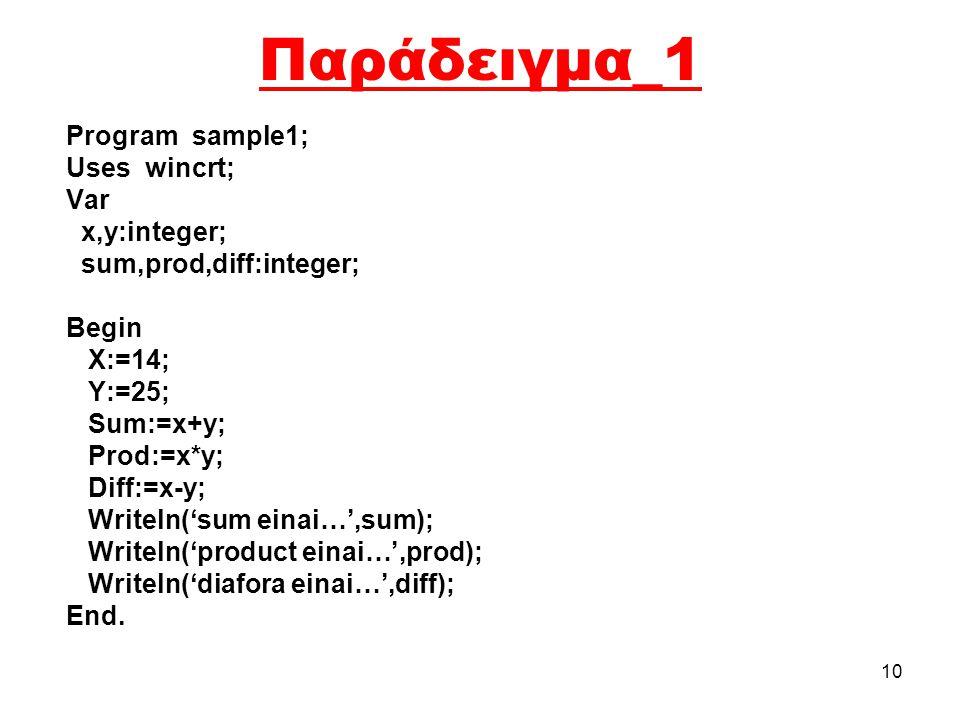 Παράδειγμα_1 Program sample1; Uses wincrt; Var x,y:integer;