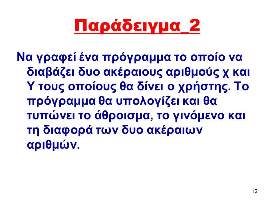 Παράδειγμα_2