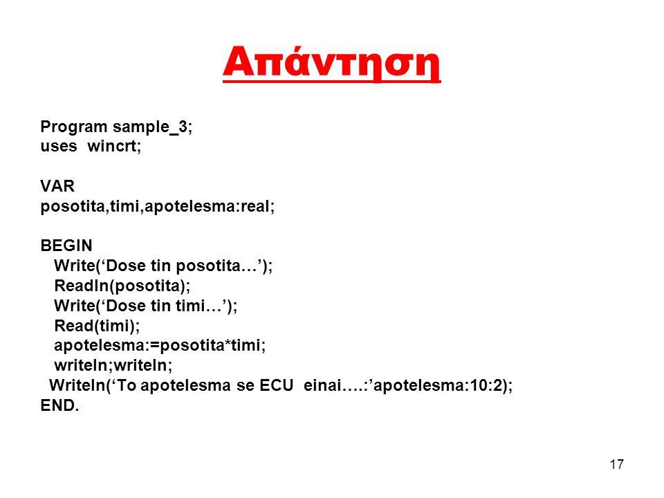 Απάντηση Program sample_3; uses wincrt; VAR