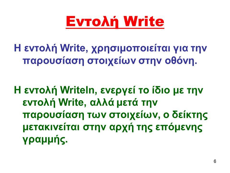 Εντολή Write H εντολή Write, χρησιμοποιείται για την παρουσίαση στοιχείων στην οθόνη.