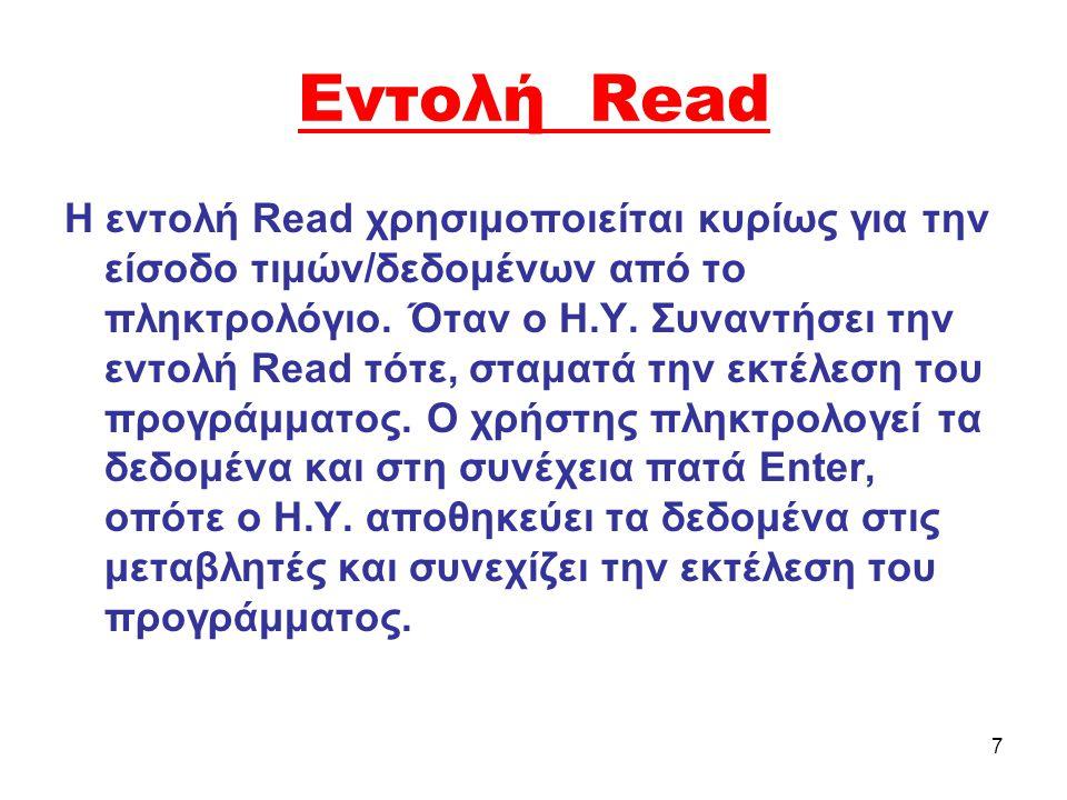 Εντολή Read