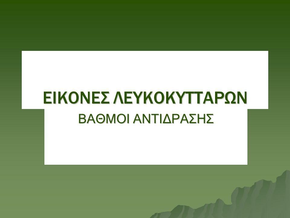ΕΙΚΟΝΕΣ ΛΕΥΚΟΚΥΤΤΑΡΩΝ