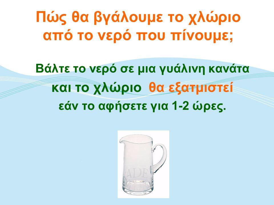 Πώς θα βγάλουμε το χλώριο από το νερό που πίνουμε;