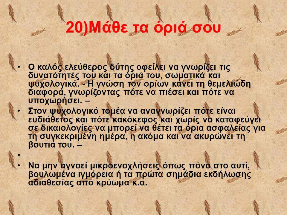 20)Μάθε τα όριά σου