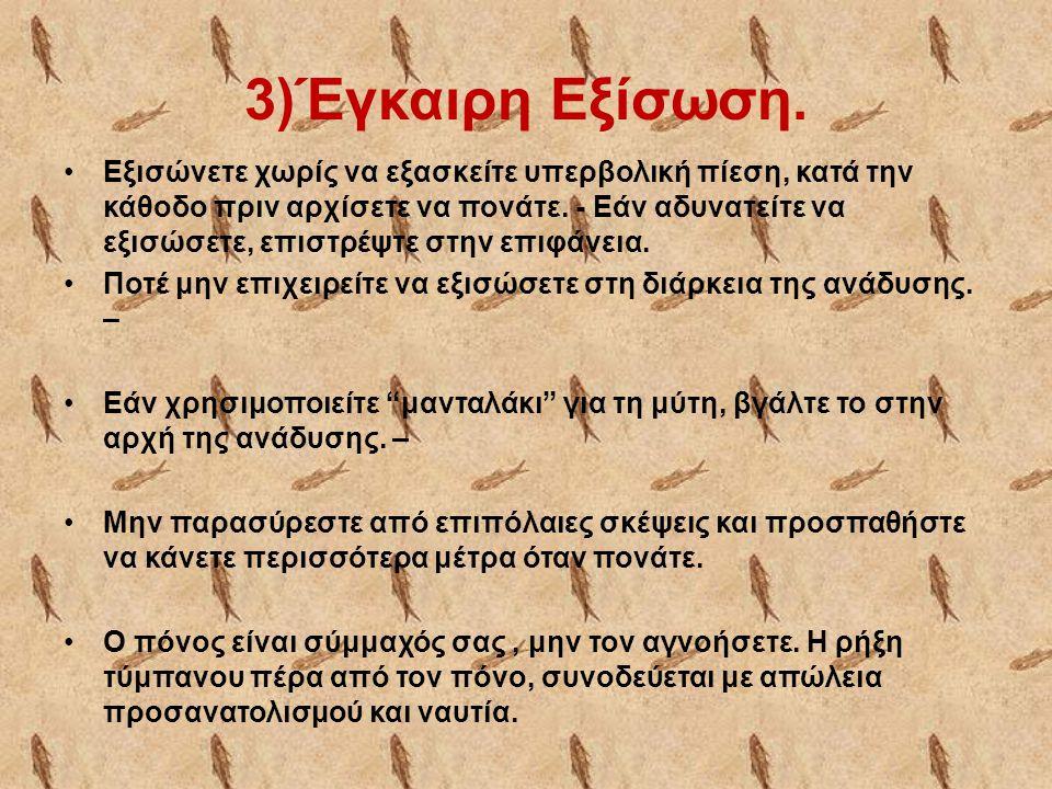 3)Έγκαιρη Εξίσωση.